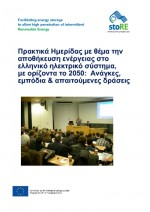 Proceedings of the National Workshop in Greece